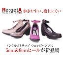 【リゲッタ アンクルストラップ ウェッジパンプス GR-54(5cm・9cm)】可愛い 痛くない らくちんパンプス ストラップ 合成皮革 ワイズ 3E 綺麗 歩きやすい シンプル 外反母趾 偏平足 開張足 レディース 女性用 日本製 靴職人 カラフル Re:getA Regetta