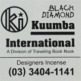 KUUMBA / kunba『incense』(BLACK DIAMOND)【音乐gifu包装】【香】【香味】[KUUMBA / クンバ『incense』(BLACK DIAMOND)【楽ギフ包装】【インセンス】【お香】]