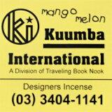 【即日发送可】【正品销售店】kunba【KUUMBA】【香】【香味】【包装免费】KUUMBA / kunba『incense』(MANGO MELON)【音乐gifu包装】【香】���香味】[【即日発送可】【正規取扱店】クンバ【KUUMBA】【インセンス】