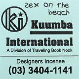KUUMBA / kunba『incense』(SEX ON THE BEACH)【音乐gifu包装】【香】【香味】[KUUMBA / クンバ『incense』(SEX ON THE BEACH)【楽ギフ包装】【インセンス】【お香】]