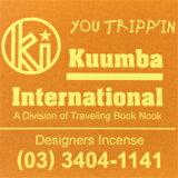 【即日発送可】【正規取扱店】クンバ【KUUMBA】【インセンス】【お香】【ラッピング無料】 KUUMBA / クンバ『incense』(YOU TRIPP''IN)【楽ギフ包装】【インセンス】【お香】