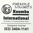 KUUMBA (クンバ)『incense』(PINEAPPLE COCONUTS)【楽ギフ_包装】【インセンス】【お香】