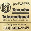 KUUMBA (クンバ)『incense』(patchouli)【楽ギフ_包装】【インセンス】【お香】