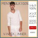 メンズシルクインナー Tシャツ インナー Vネック 長袖 シルク100% 全4色 メンズ