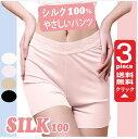 シルク100%タップパンツ M/L/LL シルクキュロット シルクペチコート シルクパンツ 温活 冷え取りインナー インナーパンツ 白 黒 ピンク ヌード 敏感肌用下着 レジナスブーム