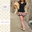 ☆The NEW ☆ NEW ★ Reggina re-thread [Rose tunic] 2013model ☆【 email service OK (impossibility designated in the case of one point only as for the ⇒ email service delivery on free shipping, the collect on delivery / deferred payment / date and time) 】☆ RR Original Rose series [easy ギフ _ packing]
