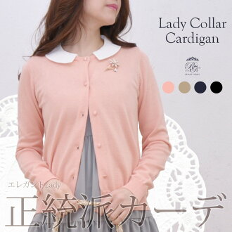 ☆ New ★ レジーナリスレ Beauté ☆ courier flights ☆ ladies / fine / spring / fall / Cardigan / Bolero / Lady / knit / long sleeve and collared ☆ ladies