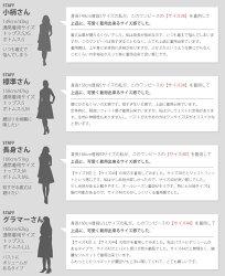 サイズ:レジーナ【神戸ワンピース専門店】