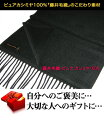 最高級 ピュア・カシミヤ100% マフラー (黒) 05P03Dec16