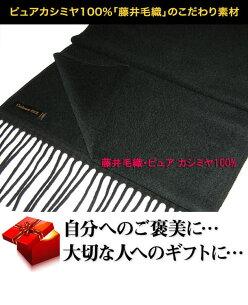 カシミヤ マフラー バレンタイン プレゼント ラッピング ビジネス フォーマル ファッション 冠婚葬祭