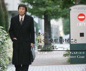 カシミヤ チェスターロングコート ビジネス フォーマル ファッション