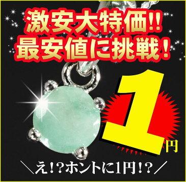 【最安値に挑戦】 天然石ネックレス レディースネックレス エメラルド 数量限定 1円 選べる天然石 エメラルドネックレス