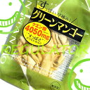[if I chew chest キュン]…The taste of the first love! 】? It is dried fruit of sour early knob green mango ※ popularity of a fruiterer