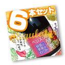 <衝撃・6本セット>【アウトレット】(メーカー直販・品質保証...