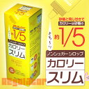 [outlet] /38 % OFF which there is non-sugar syrup / calorie slim ※ reason in (there is reason)