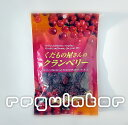 [discerning material] is dried fruit of the cranberry ※ popularity of a fruiterer