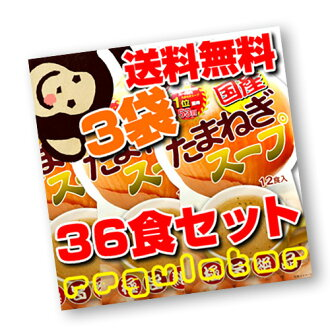 36 meals of total domestic onion soup! ※100% of domestic onions