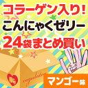 《ケース販売》【雪国アグリ/蒟蒻ゼリー】 コラーゲン入り こ...