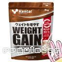 【Kentai】ウェイトゲイン アドバンス ミルクチョコ風味 3kg (送料無料)【ケンタイ・健康体力研究所】