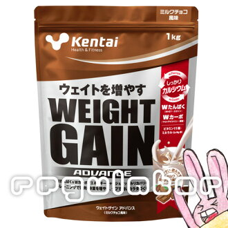 (New life support sale) ( 33% ) (NEW) protein with ウェイトゲイン advanced milk chocolate flavor 1 kg * popular famly exquisite!