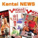 【トレーニング情報誌】Kentai NEWS(ケンタイ ニュース)最新号 ※お一人様1冊限り【ケンタイ・健康体力研究所】