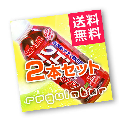 【高濃度/濃縮クエン酸コンク】(送料無料)メダリスト クエン酸コンクSP 300ml ※2本セット