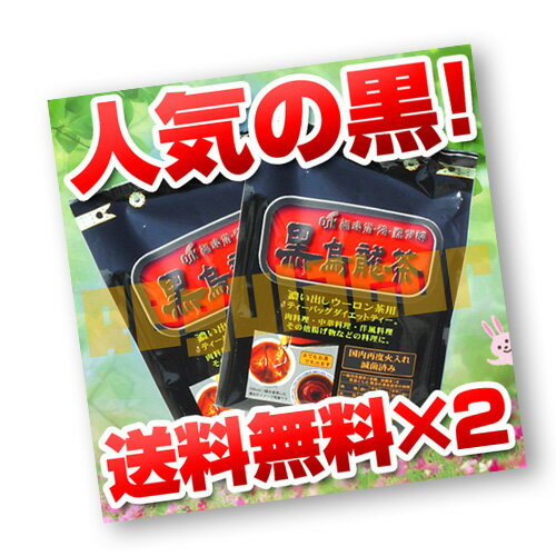 (再販・残留農薬検査済!)【送料無料/2袋セット】OSK 黒烏龍茶 52包×2袋