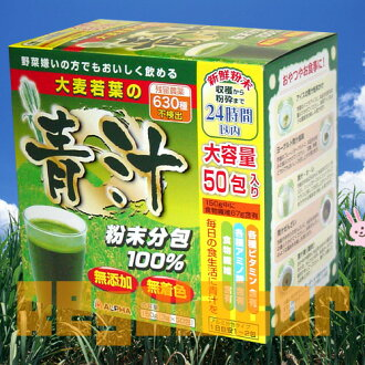 Blue Alpha / barley grass juice 100% 50 inclusions * translation embossments are ( reason ) / box