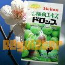 【梅丹本舗】 古式 梅肉エキス ドロップ