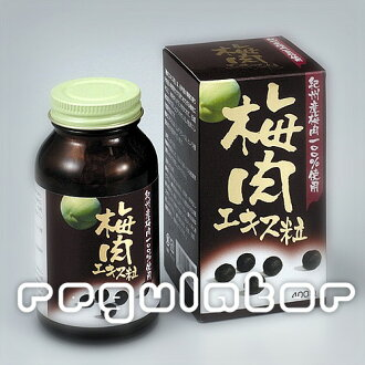 Ume flesh extract grain