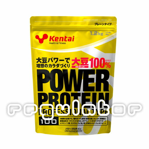 即納(期間限定/体育祭セール)【Kentai】パワープロテイン プロフェッショナルタイプ 1.2kg (送料無料)【ケンタイ・健康体力研究所】