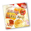 【極旨絶品】 淡路島産 たまねぎスープ (200g) ※お得用・約32杯分!
