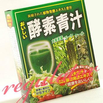 【国内工場生産】おいしい酵素青汁 <24包> ※携帯に便利な分包タイプ