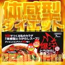 【体感型ダイエット】 爆汗とうがらし春雨スープ ダイエット 7食分