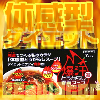 Huge sweat pepper rice noodle soup diet 7 diet: * translation and ( not and ) have shelf life expiration date one month or more, 60% off
