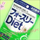 (メール便対応)【即納】メタボリック フォースリー ダイエット/Diet (80粒/40回分) ※話題のフォースリーン