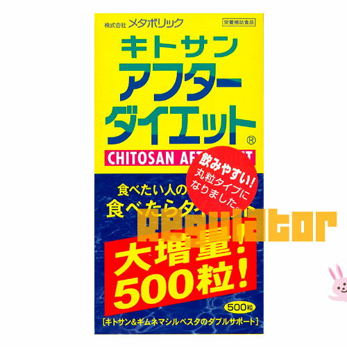 キトサンアフター diet an economy bottle 500 grain