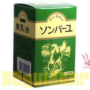 ( Horse oil baryu ) somber you Cypress 70 ml