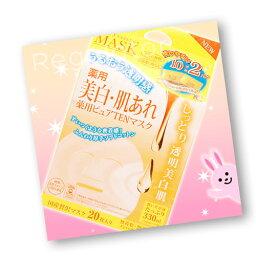 【ジャパンギャルズ】(日本製/贅沢美容液マスク)ピュア5 エッセンスマスク 薬用 美白・肌あれ 薬用ピュアTENマスク 20枚