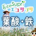 【エコサプリ】葉酸・鉄 (約60日分)