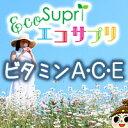 【エコサプリ】ビタミンA・C・E (約60日分)