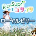 【エコサプリ】ローヤルゼリー (約60日分)