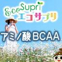 【エコサプリ】アミノ酸BCAA (約60日分)