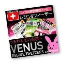 【日本国内正規販売】(スイス製)レジン ヴィーナス コスメティック ツィーザー / V