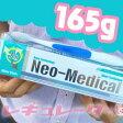 【10周年記念・特売】ネオG−1 シルバートゥースペースト 165g 歯磨き粉(Neo Medical Silver Toothpaste)※ハブラシ付き