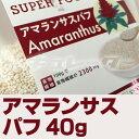 スーパーフード アマランサスパフ 40g(そのままトッピングできる手軽なパフタイプ)