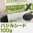 スーパーフード バジルシード 100g