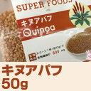 スーパーフード キヌアパフ 50g(そのままトッピングできる手軽なパフタイプ)