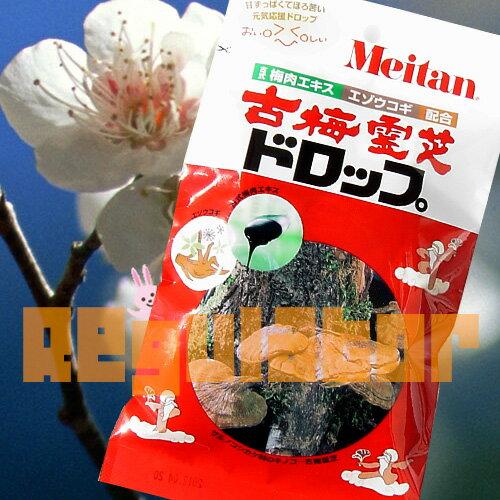 【梅丹本舗】 古梅霊芝 ドロップの商品画像