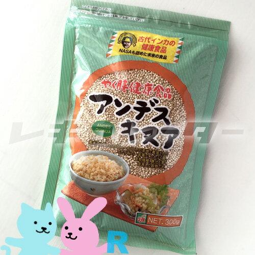OSK小谷穀粉やく膳健康食品アンデスキヌア300g※安全で高品質な原料加工